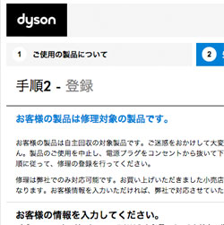 dyson-check02