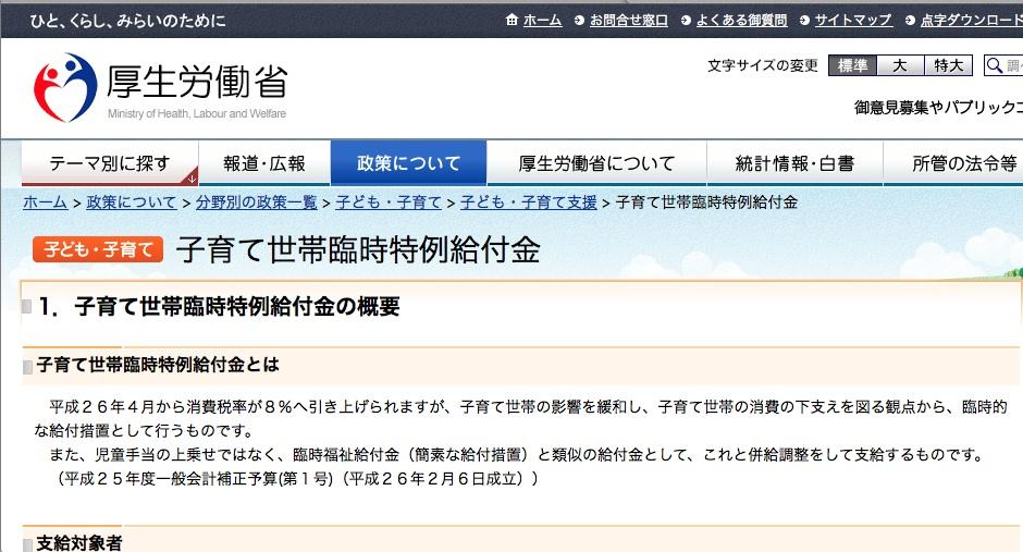 1万円を国から貰える「子育て世帯臨時特例給付金」は自分で申請をしなければいけないよ