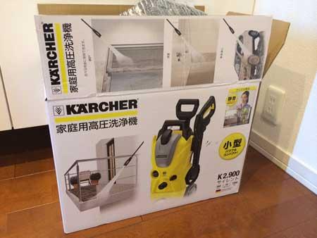 水冷式静音タイプのケルヒャー高圧洗浄機(k2.900)とテラスクリーナー(T250 plus)を買ったよ