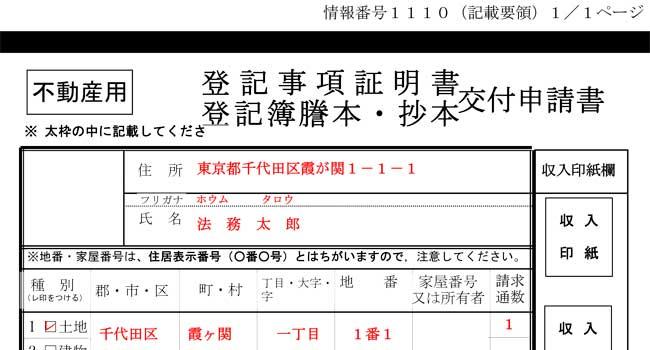 法務局から始まる確定申告(建物と土地の登記全部事項証明書の交付)